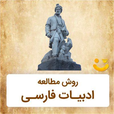 روش مطالعه ادبیات فارسی برای کنکور