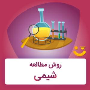 روش مطالعه شیمی کنکور 8