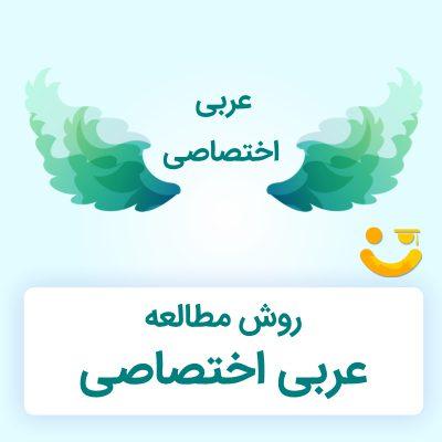 روش مطالعه درس عربی اختصاصی برای کنکور