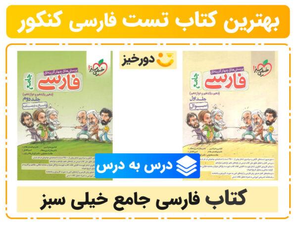 کتاب تست فارسی کنکور درس به درس