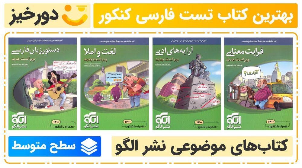 بهترین منابع کنکور انسانی در درس فارسی