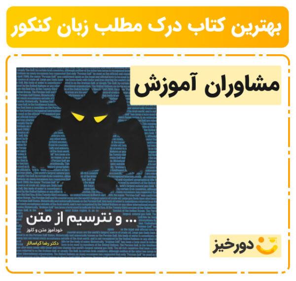 بهترین کتاب درک مطلب زبان