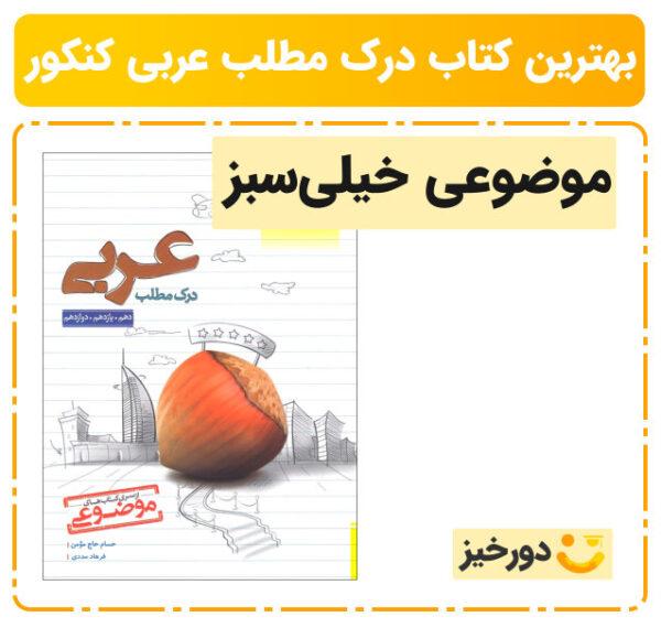 بهترین منابع کنکور تجربی در درس عربی
