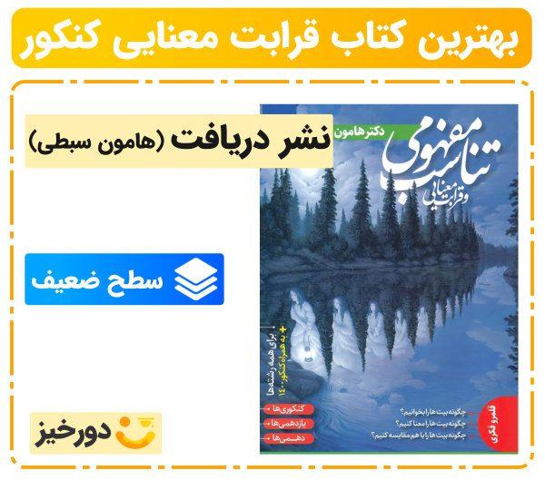 بهترین کتاب قرابت فارسی کنکور سطح ضعیف