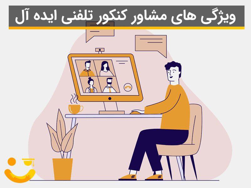 مشاوره کنکور آنلاین