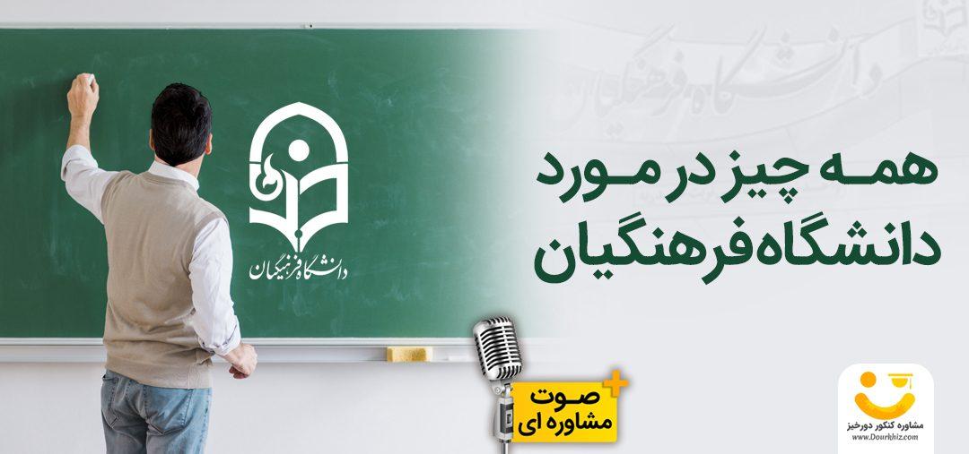 قبولی دانشگاه فرهنگیان 2