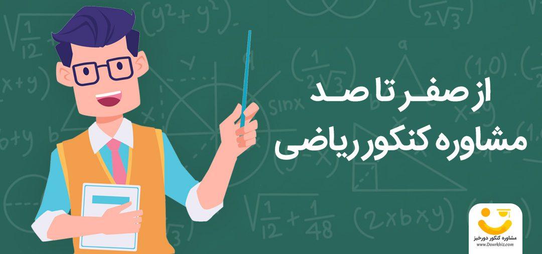 از صفر تا صد مشاوره کنکور ریاضی