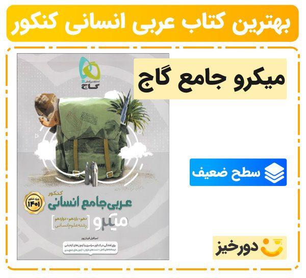 بهترین منابع کنکور انسانی در درس عربی