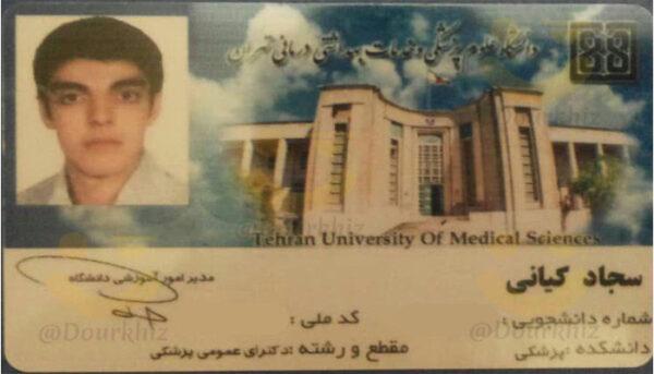 کارت دانشجویی سجاد کیانی
