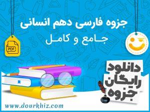 جزوه فارسی دهم انسانی