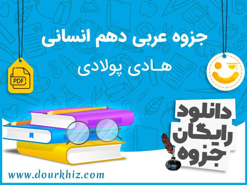 جزوه عربی دهم انسانی