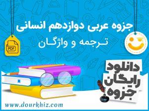 جزوه عربی دوازدهم انسانی