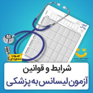 لیسانس به پزشکی