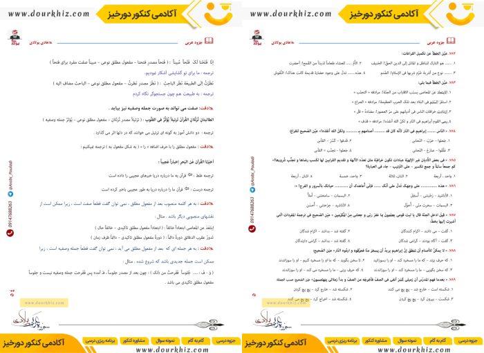 نمونه صفحه جزوه عربی دوازدهم
