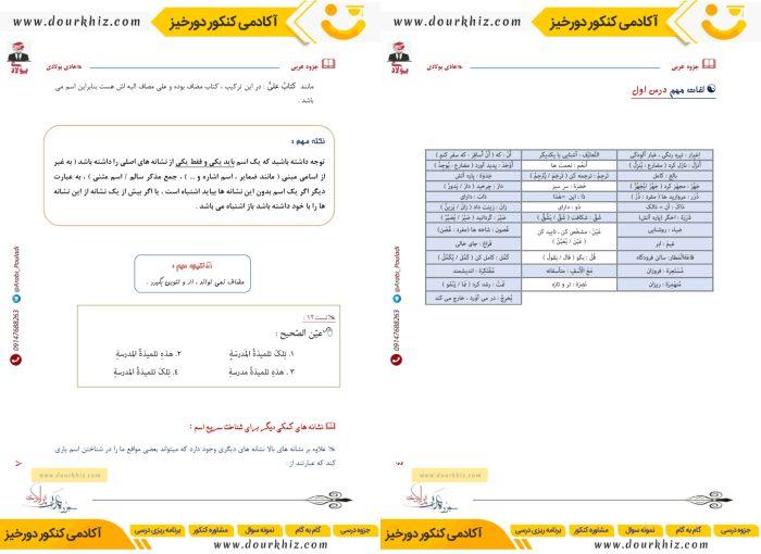 نمونه صفحه جزوه عربی دهم انسانی