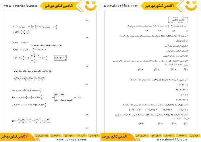 نمونه صفحه جزوه ریاضی یازدهم تجربی