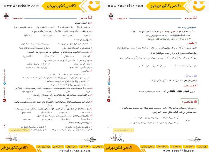 نمونه صفحه جزوه عربی یازدهم