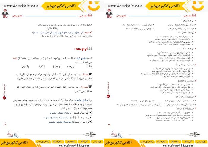 نمونه صفحه جزوه عربی دوازدهم انسانی