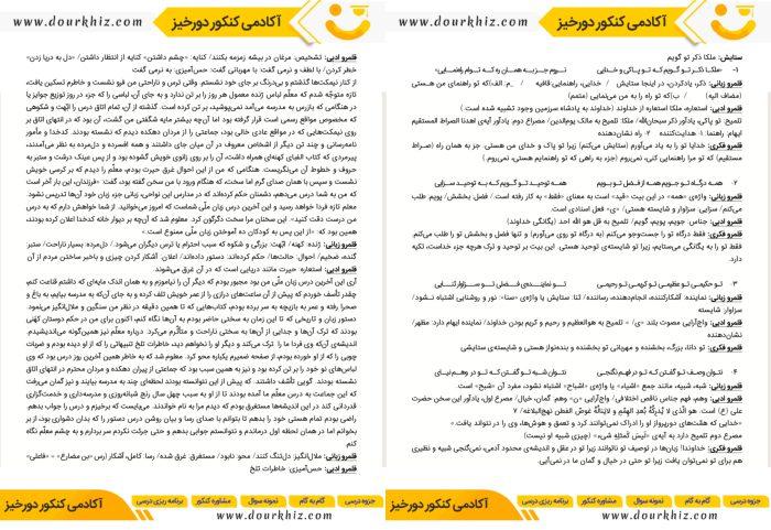 نمونه صفحه جزوه فارسی دوازدهم