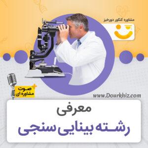 معرفی بینایی سنجی