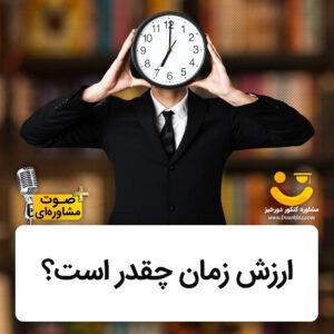 ارزش زمان چقدر است؟