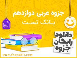 جزوه عربی دوازدهم