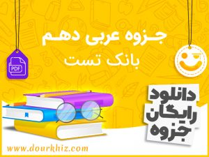 جزوه عربی دهم