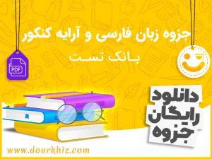 دانلود جزوه زبان فارسی کنکور