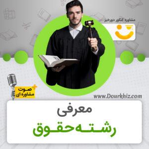 معرفی حقوق
