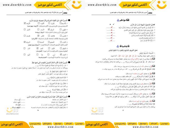 نمونه صفحه گام به گام عربی دوازدهم