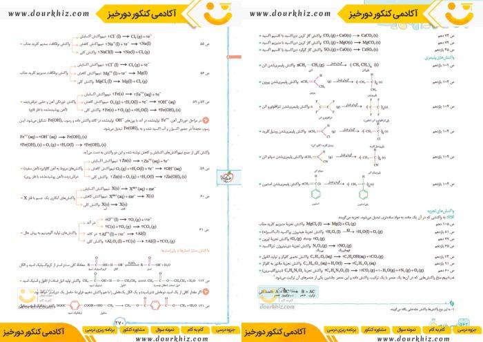 نمونه صفحه جزوه واکنش های شیمی کنکور