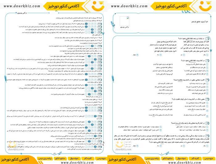 نمونه صفحه جزوه ادبیات فارسی یازدهم