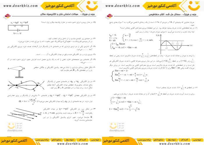 نمونه صفحه نمونه سوالات فیزیک یازدهم تجربی