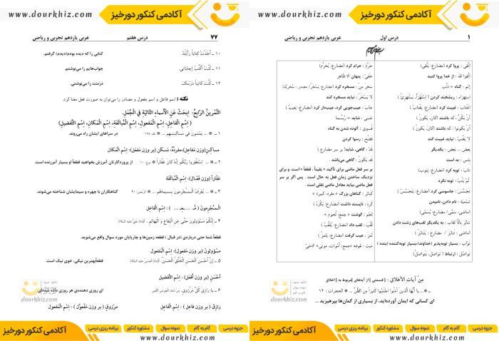 نمونه صفحه گام به گام عربی یازدهم