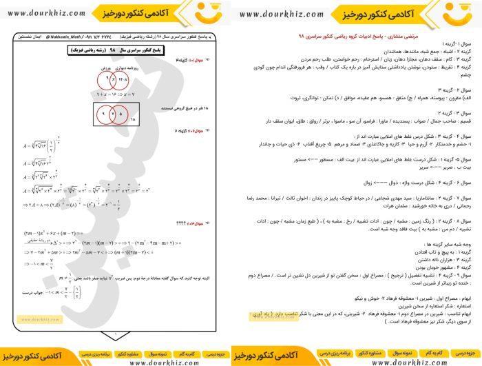 نمونه صفحه پاسخ کنکور 98 ریاضی نظام جدید