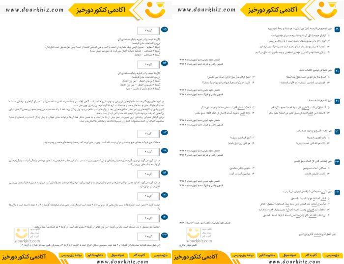نمونه صفحه جزوه عربی دهم
