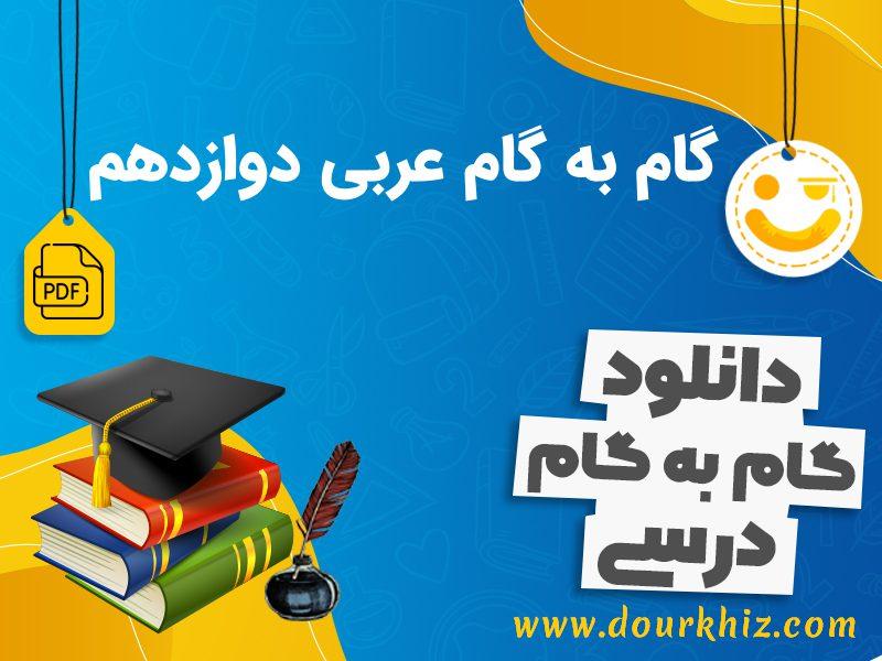 گام به گام عربی دوازدهم انسانی