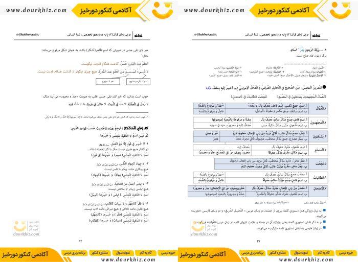 نمونه صفحه گام به گام عربی دوازدهم انسانی