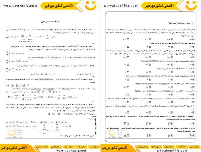 نمونه صفحه جزوه ریاضی و آمار دوازدهم انسانی