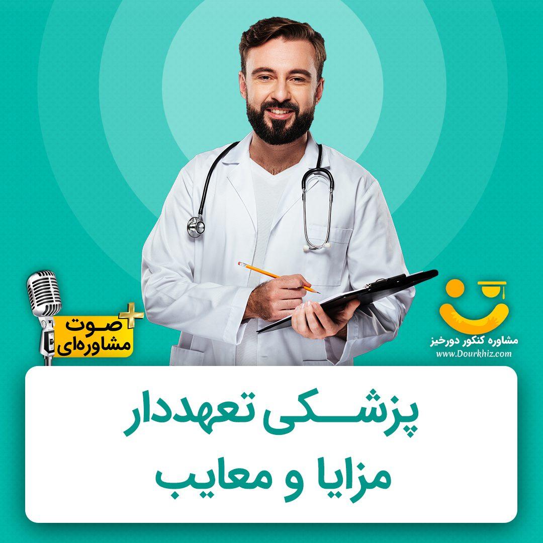 پزشکی تعهددار