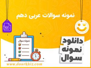 دانلود نمونه سوالات عربی دهم