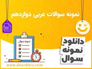 دانلود نمونه سوالات عربی دوازدهم