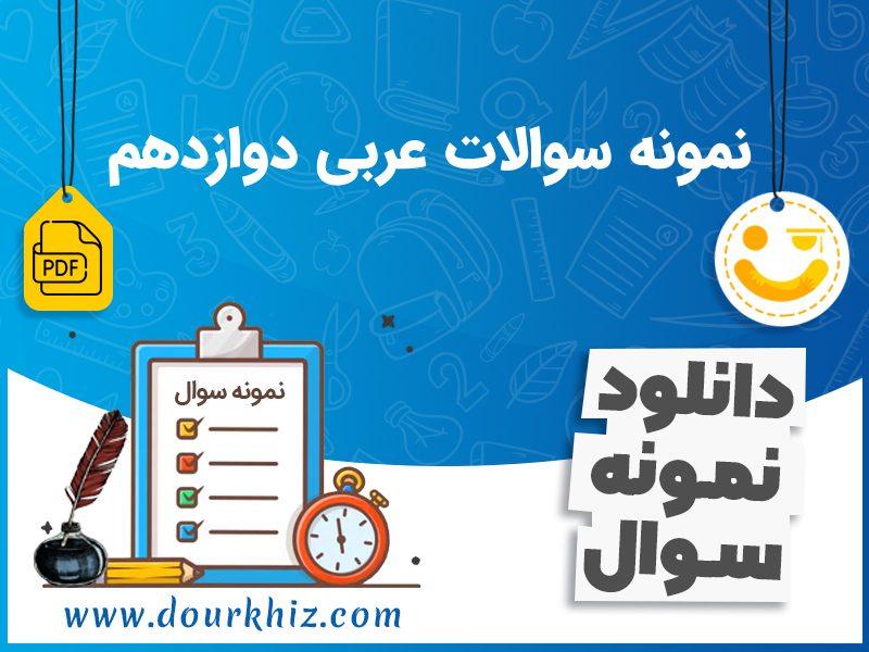 دانلود نمونه سوالات عربی دوازدهم انسانی