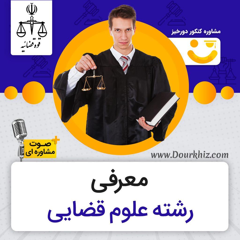 معرفی رشته علوم قضایی