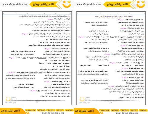 نمونه صفحه جزوه قواعد عربی کنکور