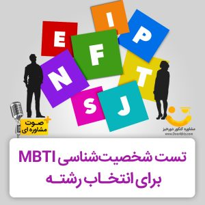 انتخاب رشته MBTI