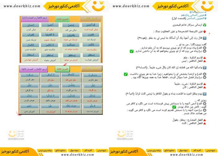 نمونه صفحه گام به گام عربی یازدهم انسانی