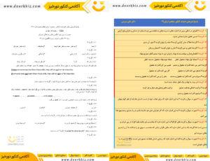 نمونه صفحه پاسخ تشریحی کنکور 99 زبان