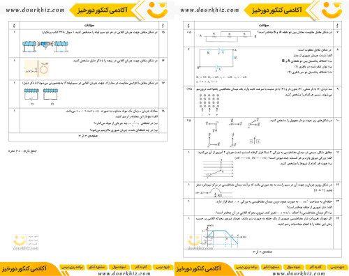 نمونه صفحه نمونه سوالات فیزیک یازدهم ریاضی