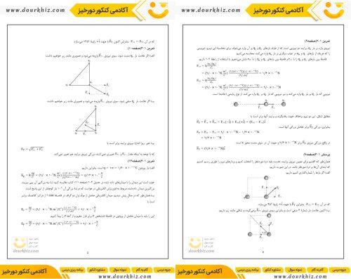 نمونه صفحه گام به گام فیزیک یازدهم ریاضی